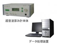 超音波外形肉厚測定装置 自動超音波厚さ計  HSC-100.jpg